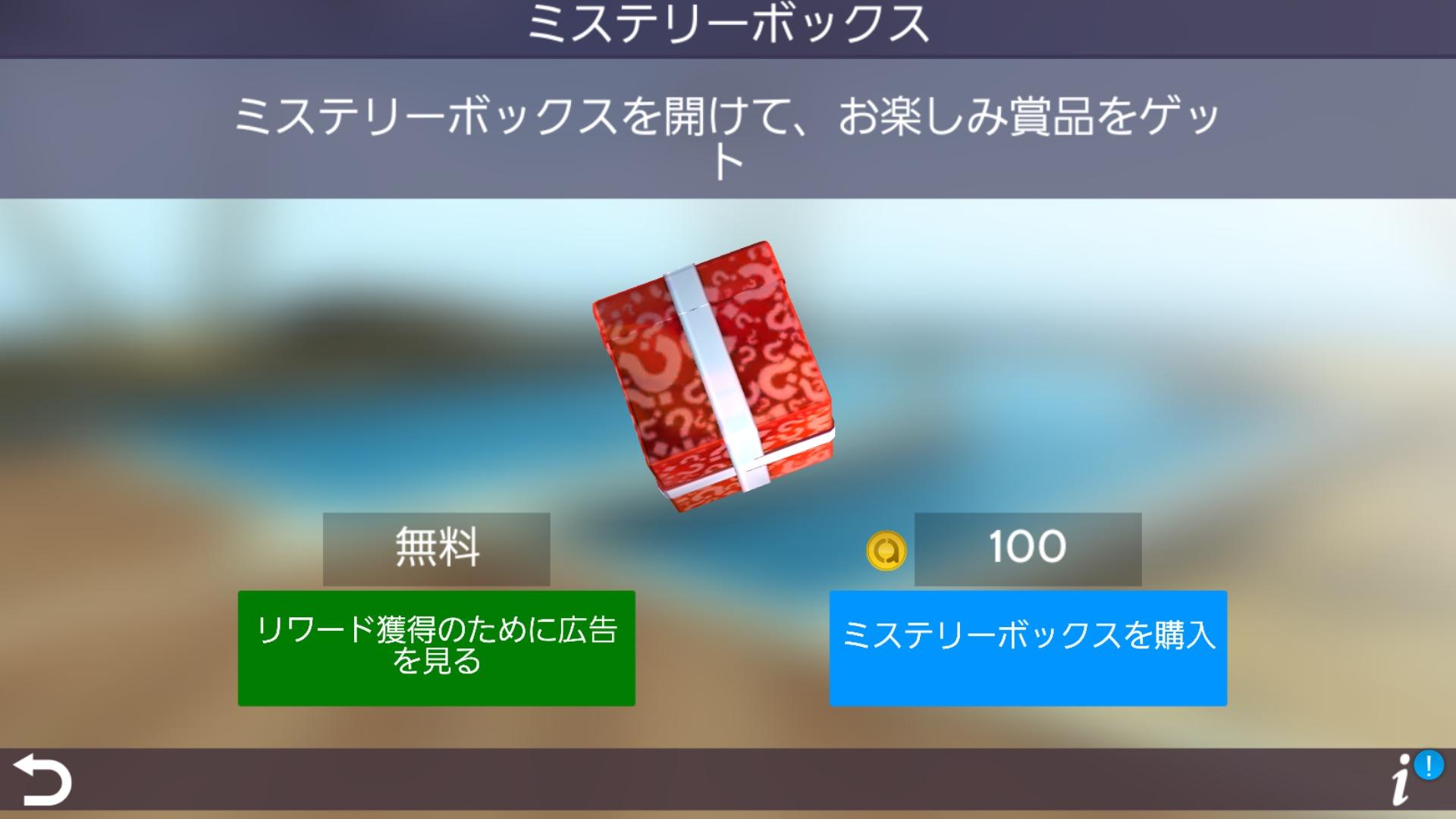 【アバキンライフ】ミステリーボックスのレアな景品はコレ!