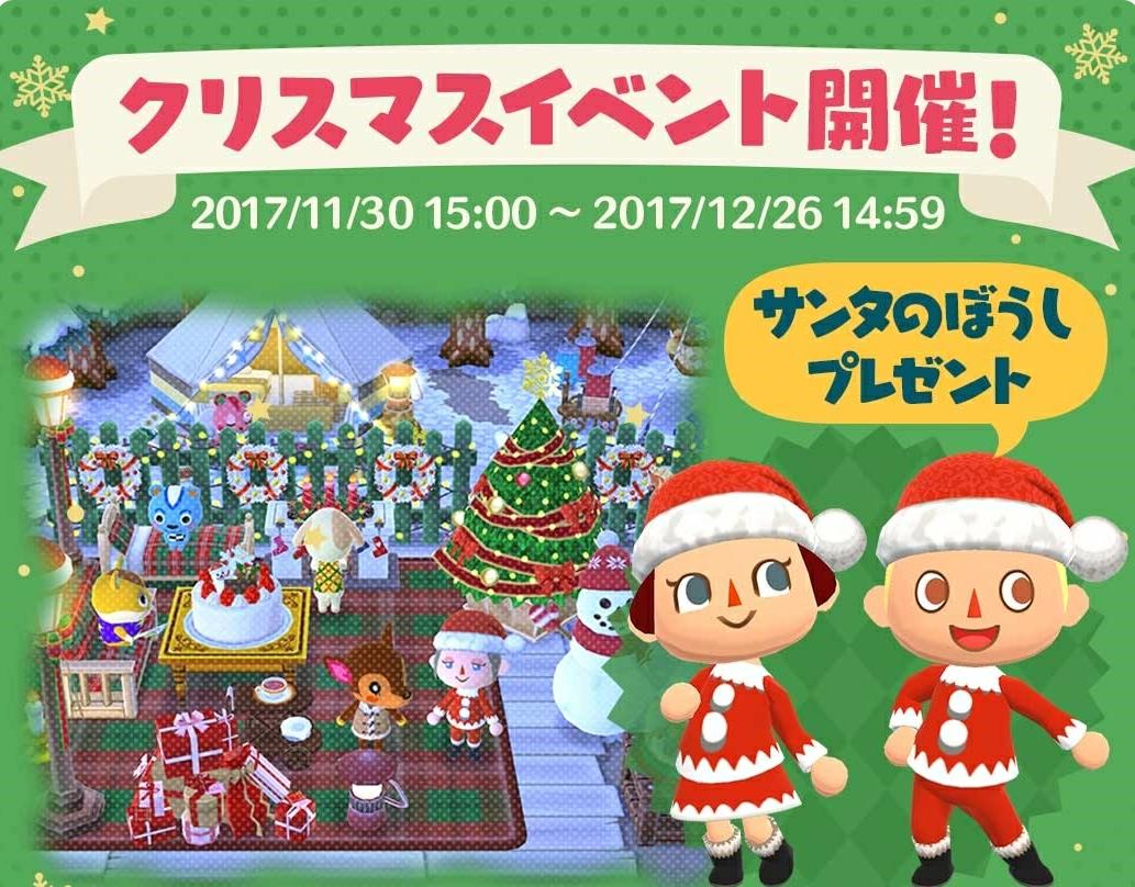 【アプリどうぶつの森】クリスマスイベントの詳細と攻略情報【ポケットキャンプ】