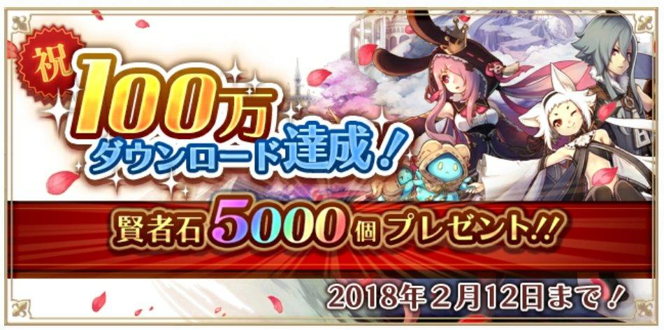 賢者石5000個プレゼントのキャンペーン情報【アルスト攻略】