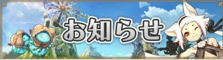 7/25アップデート内容【アルスト攻略】