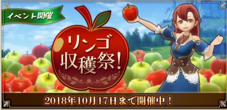 賢者石は貰える?イベント「りんご収穫祭」の攻略や詳細情報【アルスト攻略】