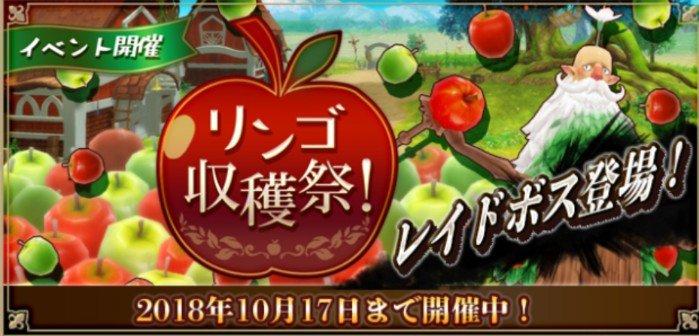 後編イベント「リンゴ収穫祭」の詳細やレイドボスと攻略ポイント【アルスト攻略】