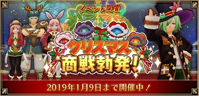 どの商人にする?イベント「クリスマス商戦勃発!」の詳細情報や攻略【アルスト攻略】
