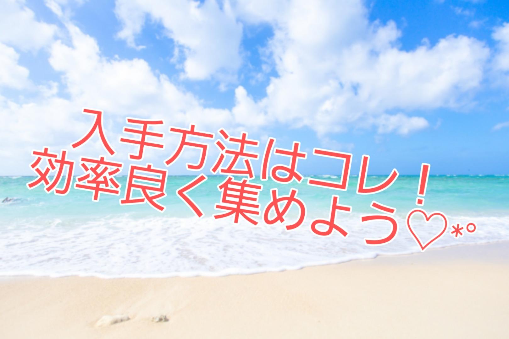 七星球の攻略!イベント「とびだせ!ドラゴンボール集め」の集め方【ドッカンバトル】