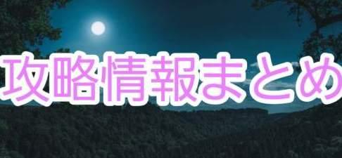 六星球の攻略!イベント「とびだせ!ドラゴンボール集め」の集め方【ドッカンバトル】
