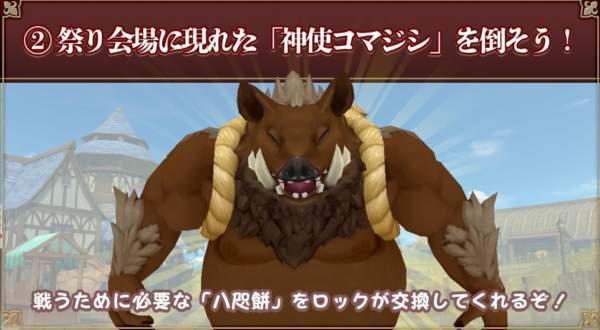 神使コマジシの攻略情報【アルスト攻略】