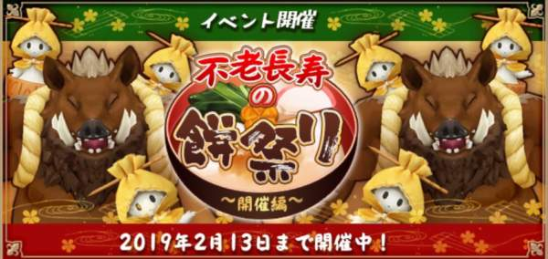 開催編!イベント「不老長寿の餅祭り」の詳細情報と攻略【アルスト攻略】